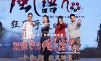 """""""画江湖""""首部动画电影《风语咒》正式挺进暑期档"""