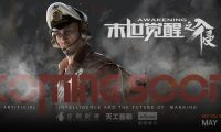 《末世觉醒之入侵》定档海报曝光 呈现国内首部末世科幻3D动画