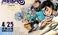 国产动画《刺客伍六七》4月25日上线 口碑爆棚评分飙至9.9