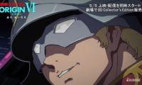 《机动战士高达》官方公布剧场版的开头影像