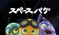 原创CG动画《太空虫》7月播出