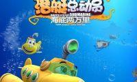 动画电影《潜艇总动员:海底两万里》发布先导预告和海报