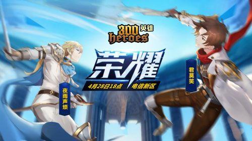 """《300英雄》""""荣耀""""新区今日开启 全职高手君莫笑加入!"""