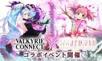 《魔法少女小圆》剧场版与手游《Valkyrie Connect》联动