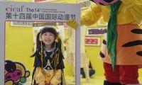 第十四届中国国际动漫节各项主要活动取得圆满成功