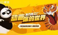 网易云课堂携手东方梦工厂 开设零基础动画课程