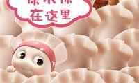 动画电影《吃货宇宙》正式发布角色海报