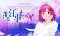 """《我是江小白》小剧场定档5月25日, 动漫版""""后来的我们""""带你追忆青春"""