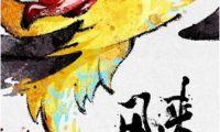 杭州动漫节,动画电影《风来风去》再展新姿