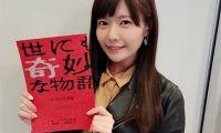 人气女生声优竹达彩奈将加盟《世界奇妙物语:2018年春季特别篇》