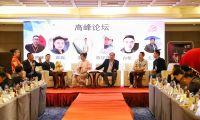 辽宁大学副校长王大超出席2018中国创意创业论坛