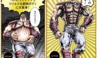 《北斗神拳》官方宣布将与健身房RIZAP展开联合活动