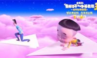 """《新大头儿子和小头爸爸3》发布""""奇幻冒险""""版海报和首支剧情预告"""