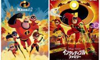 《超人总动员2》官方公开电影的新海报