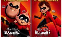 电影《超人总动员2》公开新海报和预告