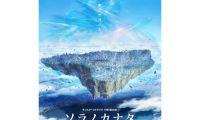 《怪物弹珠》方宣布推出长篇剧场版动画《空之彼方》