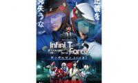 《Infini-T Force》剧场版光碟发售详情公开
