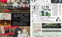剧场版《文豪野犬 DEAD APPLE》宣布与谷崎润一郎纪念馆联动