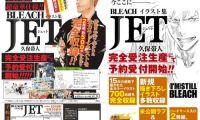 《死神》官方宣布将发售插画集《JET》