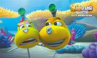 六一档票房稳定  动画电影提供近六成票房