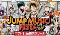 JUMP MUSIC FESTA公布视觉图