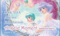 动画人设师高田明美将举办画业40周年的纪念展示活动