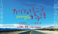 《加州物语》将被改编为舞台剧