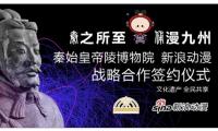 """""""秦之所至 浪漫九州""""秦始皇帝陵博物院 新浪动漫 战略合作签约仪式将于6月9日举行"""