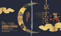 《刀剑乱舞》官方宣布将与京都国立博物馆举办联合活动