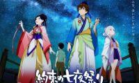 动画《约定的七夜祭》7月7日公开