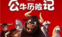 国产动画电影上半年成绩单:仅1部国产票房上亿