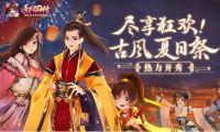 五大导师实力领衔 《熹妃Q传》开启古风夏日祭