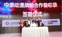 中泰动漫商务洽谈大会上海站召开 开启中泰动漫产业发展新篇章