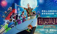 《精灵旅社3:疯狂假期》将于8月17日在全国公映