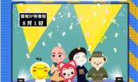 "IP萌物来袭,噼里啪啦燃烧你的""少女心""!"