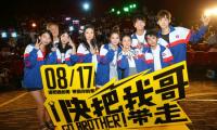 漫改真人大电影《快把我哥带走》在北京举办首映礼