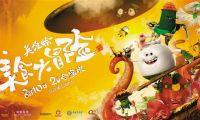 动画电影《美食大冒险之英雄烩》在广州提前试片