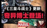 《三皇斗战士》与《奇异博士》深度联动,网易漫画与漫威合作跨入新阶段