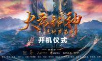 经典漫画改编电影《火云邪神之修罗面具》在上海开机