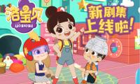 动画片《洛宝贝》正式上线新剧集