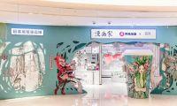 """网易漫画 X 莓兽的""""漫画家""""首家线下主题店正式开业"""