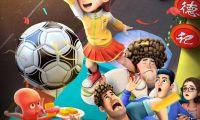 动画电影《足球王者》即将于8月31日全国上映