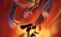 中国动画《烈山氏》征战威尼斯 Pinta Studios将东方故事搬上世界舞台