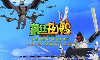 3D/2D动画电影《疯狂丑小鸭》正式对外推出决战版海报