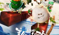 中国动画电影《美食大冒险》荣获SICAF亚洲最佳电影奖