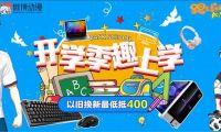 苏宁电脑与微博动漫展开IP合作