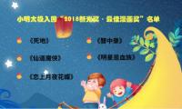 """小明太极旗下5部原创漫画入围""""2018中国动漫新光奖"""""""