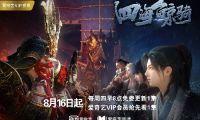 """首届""""AniSpark国产原创动画盛典""""在上海举行颁奖典礼"""
