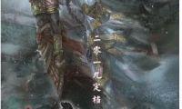 《宸灵纪》引领中国3D古风动画潮流