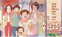 动画《幸福路上》谱写出了台湾四十年的历时